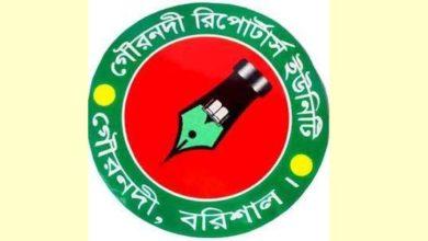 Photo of গৌরনদী রিপোর্টার্স ইউনিটি'র কার্যকরী কমিটি গঠন