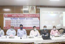 Photo of বরিশালে শিল্পনীতি বিষয়ক অংশীজন পরামর্শ কর্মশালা অনুষ্ঠিত